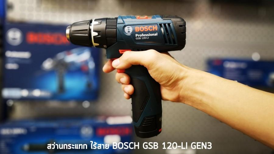 สว่านกระแทก ไร้สาย BOSCH GSB 120-LI GEN3 (12V.)
