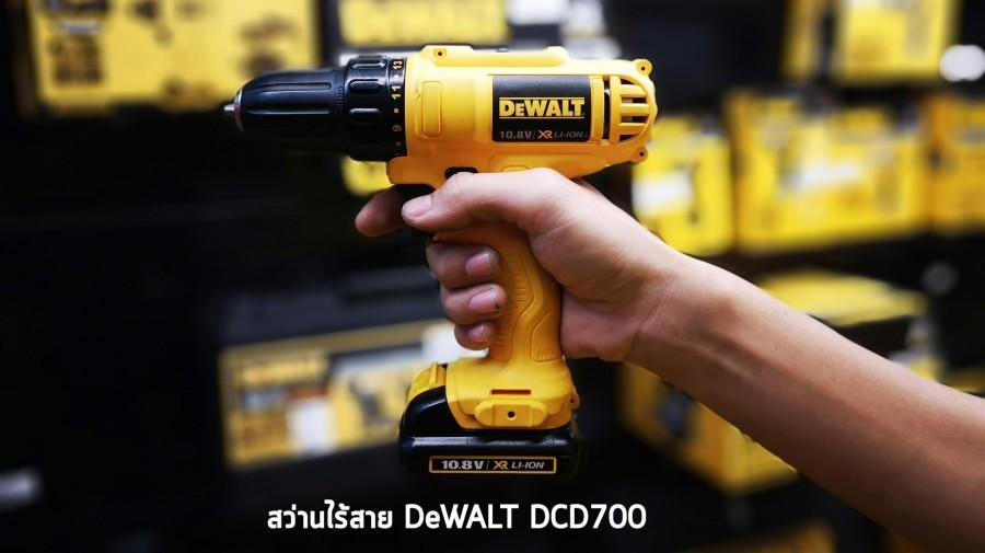 สว่านไร้สาย DeWALT DCD700
