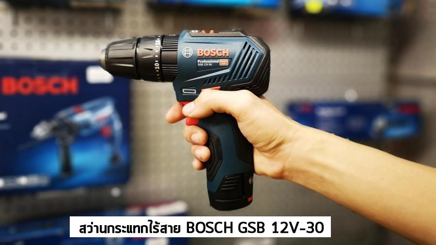 สว่านกระแทกไร้สาย BOSCH GSB 12V-30
