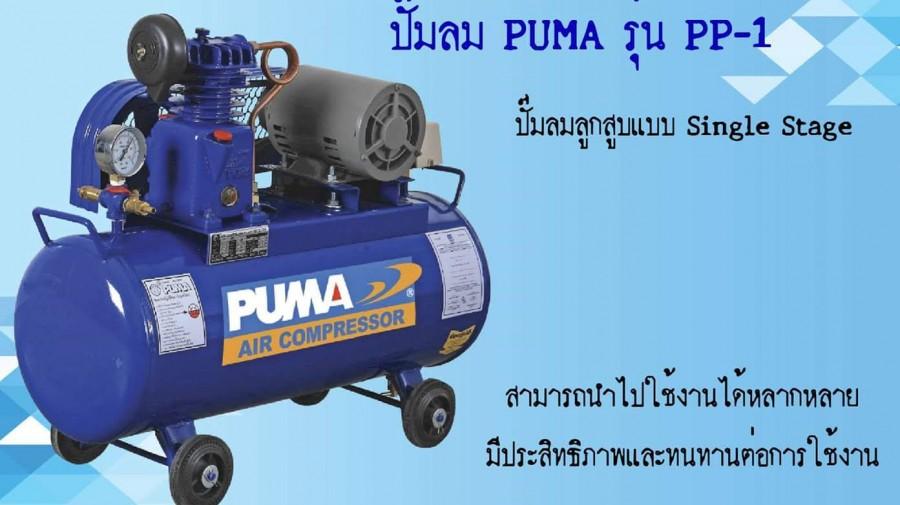 ปั๊มลม PUMA รุ่นPP-1P มอเตอร์มิซซูบิชิ 1/4 HP ถัง 36L. ไฟ 220V.