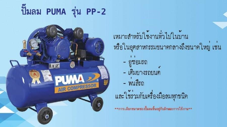 ปั๊มลม PUMA รุ่น PP-2 มอเตอร์มิซซูบิชิ 1/2 HP ถัง 64L.(2 ลูกสูบ)