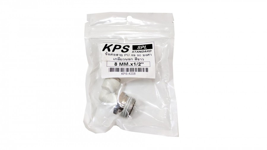 ข้อต่อสาย SPL PU งอ 90 องศาเกลียวนอก 8 MM x 1/2 นิ้ว สีขาว KPS-4208